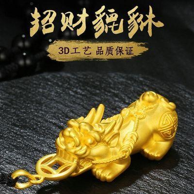 【买一赠六】正品越南3D硬镀金钱貔貅招财转运辟邪开光男女吊坠