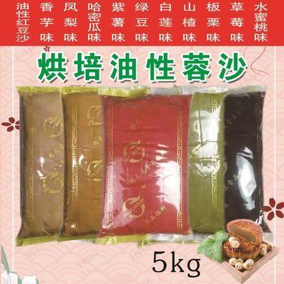 37666/10斤装水果味月饼馅料豆沙馅料草莓板栗山楂黑芝麻枣蓉蓉沙馅料