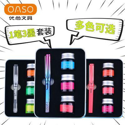毕加索旗下oaso优尚炫彩渐变色学生用练字彩色墨水钢笔1笔3墨透明
