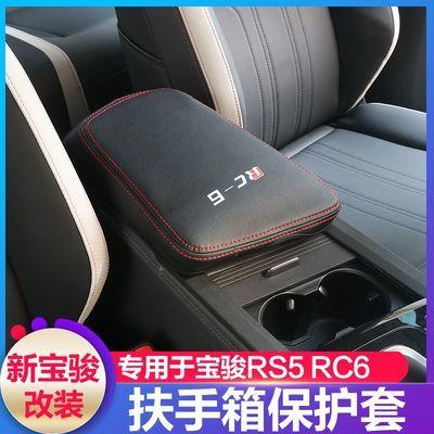新宝骏RS5扶手箱套宝骏RC6专用中央扶手箱皮套保护垫RM5内饰改装
