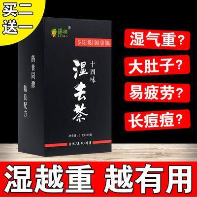 【2送1】红豆薏米茶祛湿茶芡实去湿气茶除减湿气排肥毒养颜茶40包