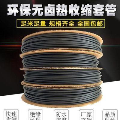 热缩管绝缘套管 电工 防水 收缩 电线数据线修复加厚彩色1~200mm