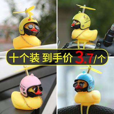 网红小黄鸭车载摆件戴头盔汽车摩托车抖音发光破风鸭自行车竹蜻蜓