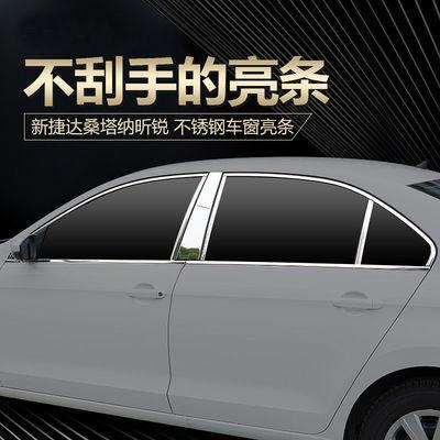 大众新桑塔纳车窗亮条捷达改装专用斯柯达昕锐不锈钢车窗装饰亮条