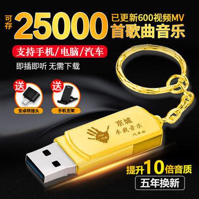 爆款【即插即听】车载音乐U盘16G32G通用MP3优盘抖音DJ视频汽车用