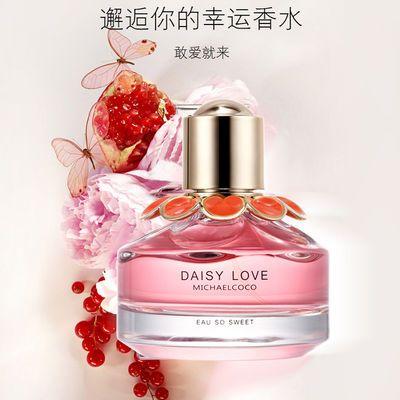 【超长留香法国高档香水】专柜正品雏菊甜蜜香水女士学生持久淡香