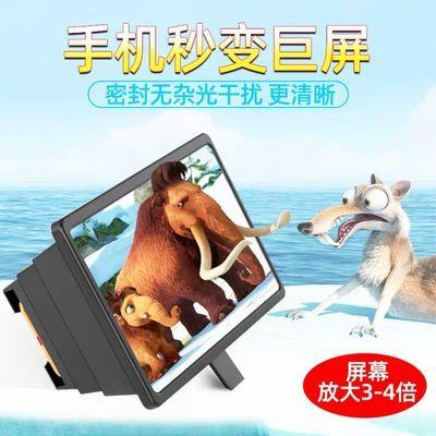 【高清手机伸缩款放大器】手机支架屏幕电视电影懒人护眼放大镜