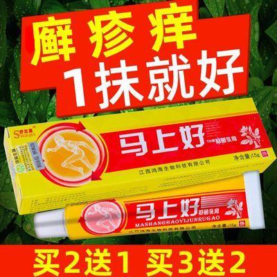 舒立嘉马上好抑菌乳膏正品 药膏江西皮肤外用包【买2送1买5送3】