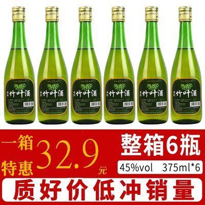 【免费试饮】杏花村汾酒产地竹叶青酒养生竹白酒6瓶礼盒整箱特价