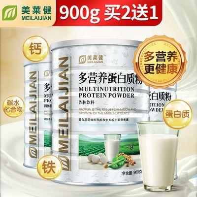 买2送1美莱健蛋白粉蛋白质粉成人中老年免疫力抵抗力奶粉营养品