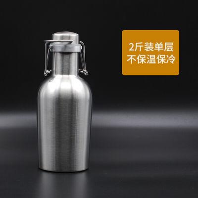 啤酒桶304不锈钢白酒壶户外水壶随身家用大容量空酒瓶罐子ll