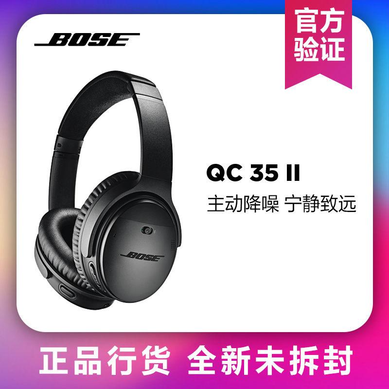 BOSE QUIETCOMFORT35 Ⅱ蓝牙降噪耳机头戴耳罩式qc35二代学生耳麦