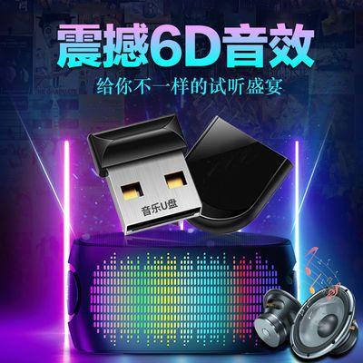 汽车音乐U盘16G32G64G通用车载MP3迷你小U盘便携款