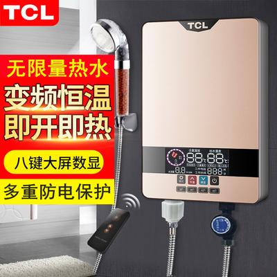 TCL电热水器即热式洗澡机淋浴恒温快速热厨卫宝小型免储水壁挂式