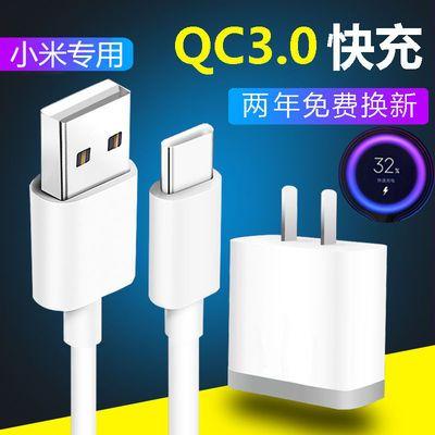 小米8充电器头18W快充小米8se/6x/Mix2/3数据线type-c闪充头QC3.0
