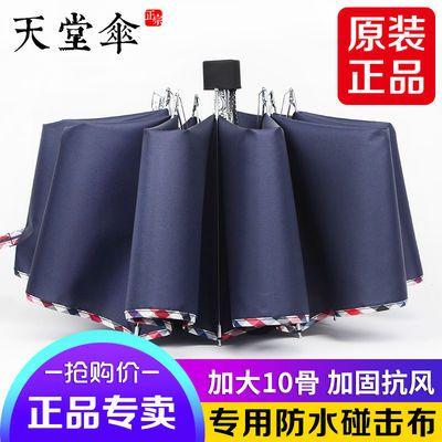 天堂伞超大雨伞加固加大三人伞双人伞折叠雨伞男女学生商务三折伞