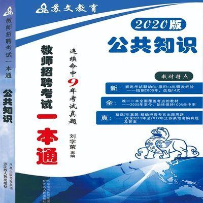 苏文教育2020江苏教师招聘考试用书一本通公共知识编制赠19新真题