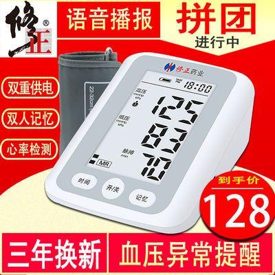 修正电子血压计医用高血压测量仪家用自动智能上臂式语音播报大屏
