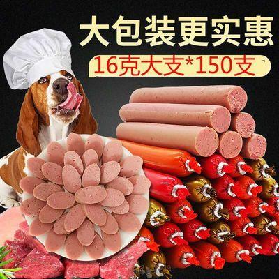 50根狗狗零食补钙猫咪宠物香肠狗火腿肠狗狗火腿肠批发小型犬食品