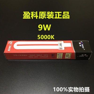 盈科荧光护眼台灯灯管9W'11W'15W方针、18W27W三基色护眼灯管包