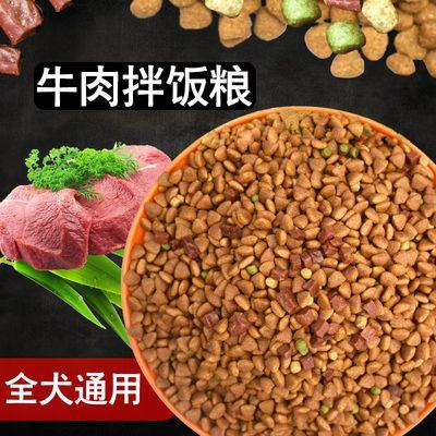 【今天特价5斤】散称狗粮通用型金毛泰迪哈士奇萨摩耶拉布拉多