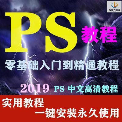 PS教程视频Photoshop平面设计软件CC/CS6美工2019零基础入门课程