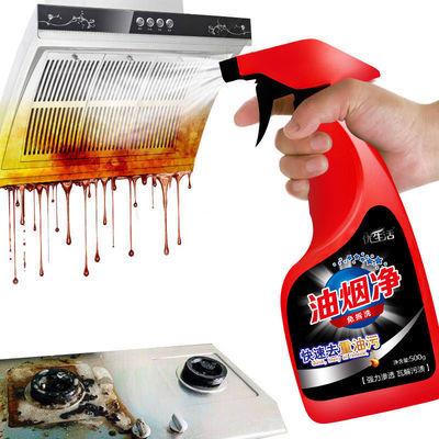 【强力去油污】油烟净厨房油污净地板马桶清洗剂重油污清洁剂厨房