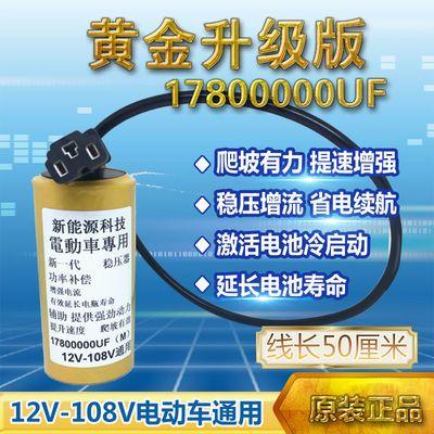12V-108V两轮三轮车电容四轮车通用电动车电容保护电瓶提速 有力