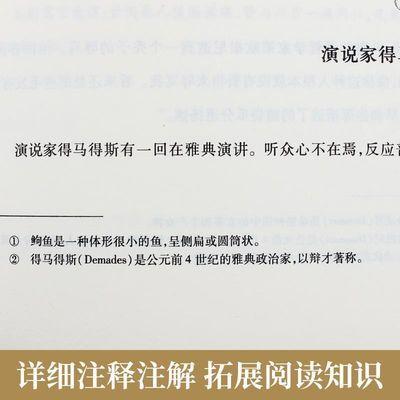 伊索寓言全集无删减完整版译林出版社三四五六年级初中课外书必读