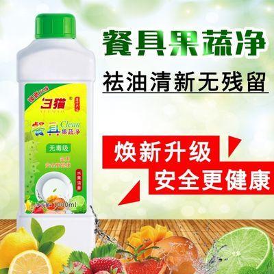 家用洗洁精强力去油渍餐具清洁剂果瓜蔬菜一洗净无残留食品级