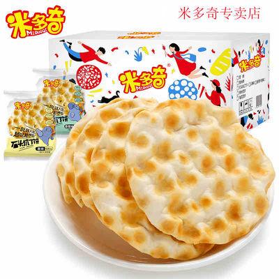 石头坑了饼米多奇石头烤饼整箱运动会开学必备好吃的零食休闲零食
