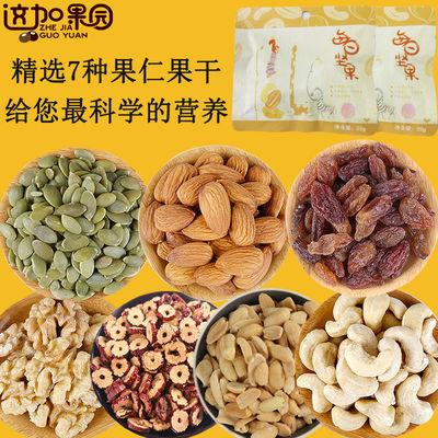 每日坚果混合坚果30包/10包/3包袋装零食大礼包750g/250g/75g