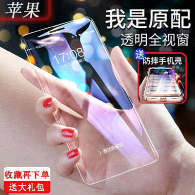 苹果7/8/6S/6plus钢化膜iPhoneX/XS全屏覆盖苹果11/XSMAX高清蓝光