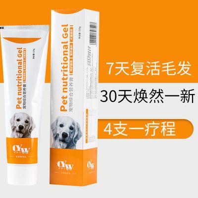 宠物狗狗营养膏补钙美毛泰迪比熊狗狗补钙微量元素宠物狗狗保健品