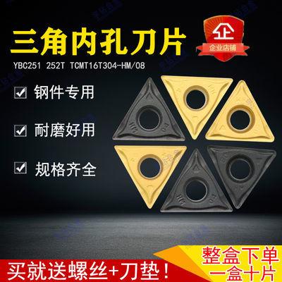 株洲钻石牌三角数控刀片YBC251 252 TCMT16T304-HM TCMT16T308-HM