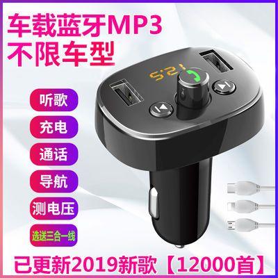 50749/没杂音4.8A车载蓝牙接收器载mp3播放器U盘式无损音乐FM发射器