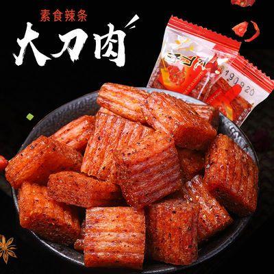 网红特产香辣条面筋素零食好吃麻辣大刀肉小时候儿时休闲食品批发