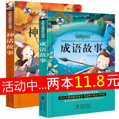 小学生课外书籍儿童图书文学阅读物 神话故事成语故事彩图注音版