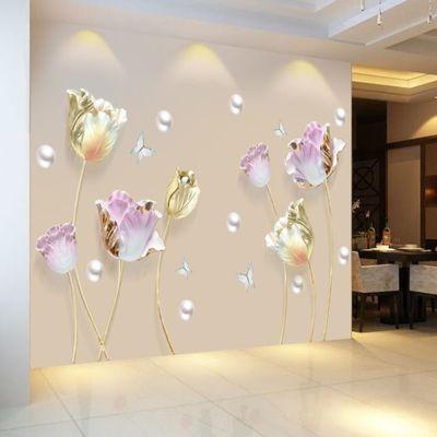 郁金香3D立体墙贴画卧室装饰品房间温馨墙壁自粘墙纸墙面墙画贴纸