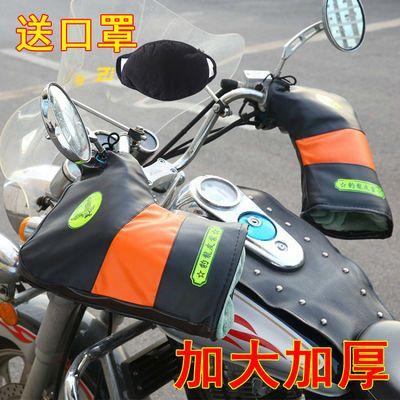 冬季摩托车把套电动车护手套加厚保暖125跨骑三轮车挡风防水男女