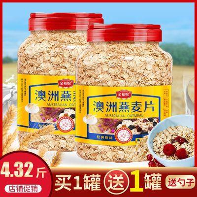 金装【金裕皖】澳洲燕麦片罐装即食免煮澳洲进口原麦纯燕麦买1送1