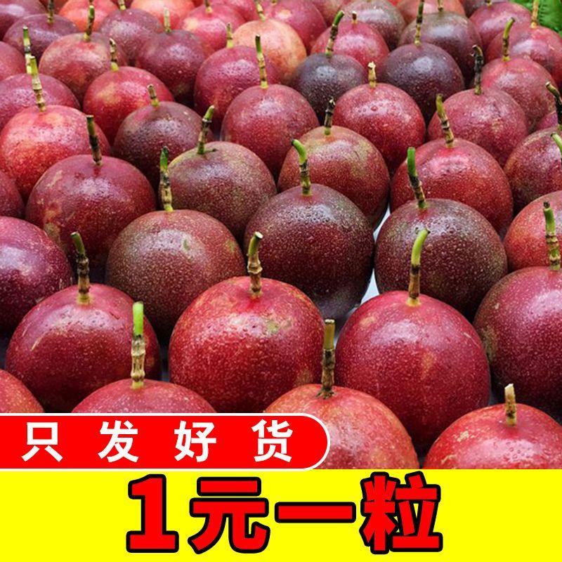 云南高原百香果新鲜应季热带水果西番莲15颗/3斤/5斤多规格批发_8