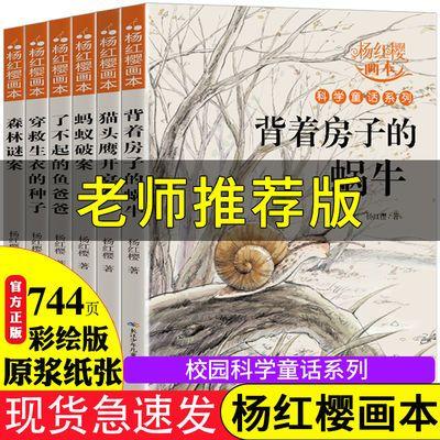 杨红樱系列书全套6册小学生三四五六年级课外书科学童话故事画本