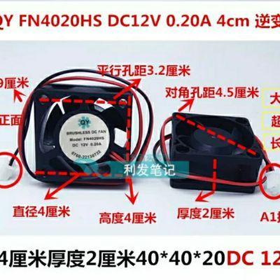 4020 DC12V DC24V 直流 散热风扇 逆变器配件电源小型净化器4CM