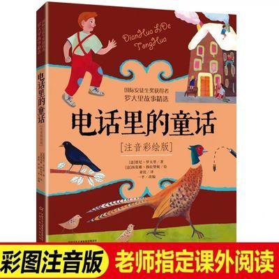 电话里的童话注音版罗大里带拼音美绘本一年级二三年级老师推荐