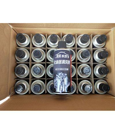 化油器清洗剂整箱24瓶包邮价宝世摩托车汽车节气门强力去污8瓶装