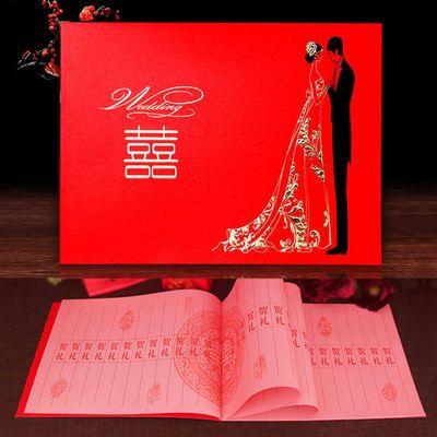 金薄婚庆用品结婚礼单记账本签到礼单本婚礼签名册创意个性中式礼