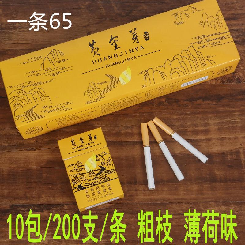黄金芽茶烟2盒