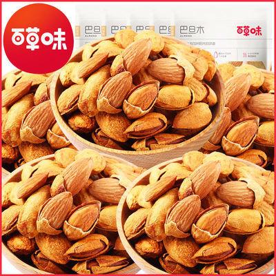 百草味 巴旦木 每日坚果炒货零食干果特产手剥 奶香味100g-500g