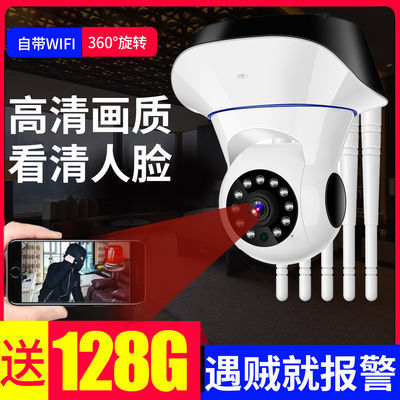 无线wifi夜视网络监控摄像头手机远程家庭室内家用高清智能监控器
